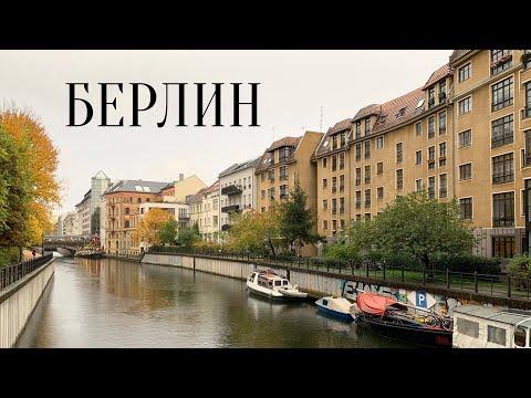 Берлин в октябре за 4 дня!