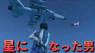 [GTA5] 戦闘機でふざけてた奴らは星になりました。