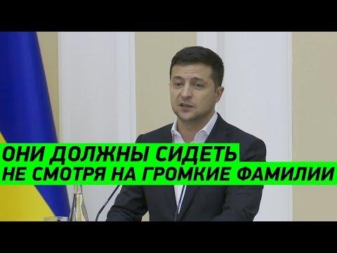 Все Коррупционеры должны сидеть! Обращение президента Зеленского к прокурорам от 29.11.2019
