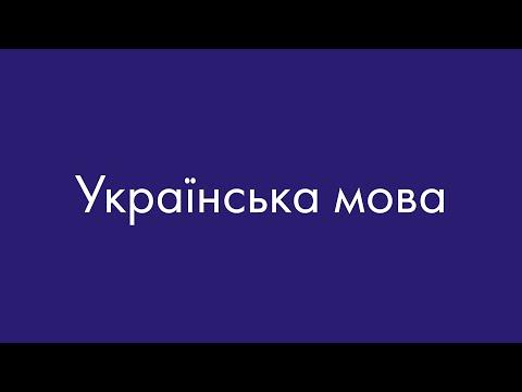 Украинский язык? Сейчас объясню!