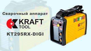 Сварочный аппарат Kraft Tool KT295RX-DIGI - видео обзор(Подробные характеристики, фото, цена или купить сварочный аппарат Kraft Tool KT295RX-DIGI в Кишиневе - http://smadshop.md/instrument..., 2017-02-27T15:55:53.000Z)