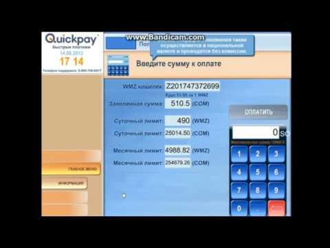 Пополнить Webmoney через терминал в кыргистане