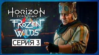 ЧЕЛОВЕК-МЯСОРУБКА. КРУТОЙ САЙД  Horizon Zero Dawn - Frozen Wilds DLС PS4 Pro