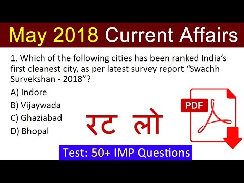 Important May 2018 Current Affairs Quiz Question With Answers | Test Your Knowledge | Click How