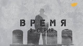 «Время». 2 серия