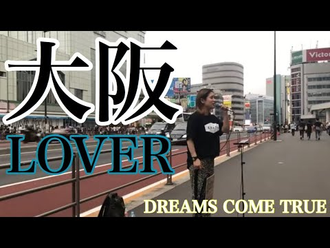大阪LOVER/DREAMS COME TRUE