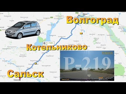 Волгоград - Котельниково - Сальск. Трасса Р-219. Полный маршрут с регистратора+комментария