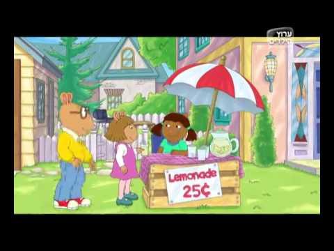 ארתור עונה 15 פרק 202