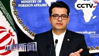 [中国新闻] 伊朗:美国新制裁将永久关闭外交沟通渠道 | CCTV中文国际