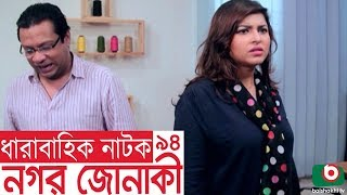 Bangla funny Natok | Nagar Jonaki | EP - 94 | Raisul Islam Asad, Intekhab Dinar, Jenny