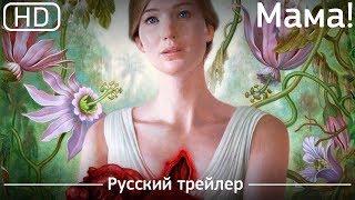 Мама! (Mother!) 2017. Трейлер русский дублированный [1080p]