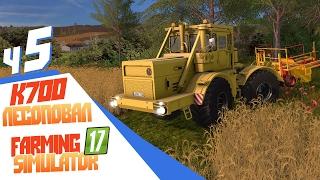 Новый К700А Лесоповал - ч5 Farming Simulator 17
