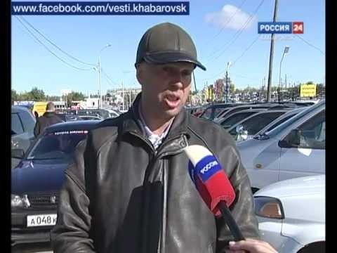 Вести-Хабаровск. Японские автомобили набивают цену