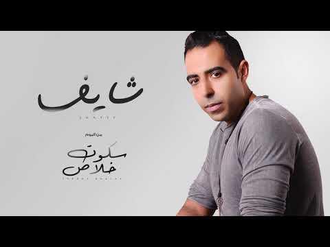 Mohamed Adawya - Shayef | محمد عدوية - شايف