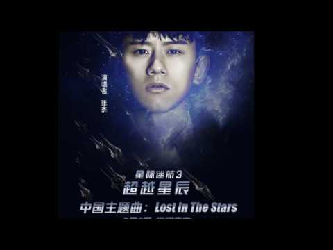 Chinese theme song for Star Trek 3: Beyond.Lost In The Stars-singer Zhang Jie.