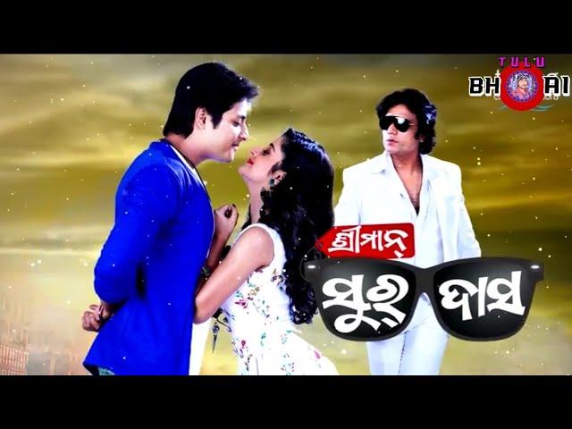 Chipudi delu dil ta // sriman surdas // Odia new movie songs