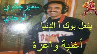 ينعل بوك آ الدنيا YAN3AL BOUK  A DANYA  ( SAMIR JAGOUI) el Oujdi سمير جكوي الوجدي