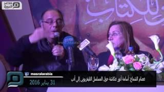 مصر العربية | عصام الشماع: أسامة أنور عكاشة حول المسلسل التليفزيوني إلى أدب