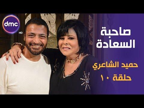 برنامج صاحبة السعادة - الحلقة الـ 10 الموسم الأول | النجم حميد الشاعري | الحلقة كاملة
