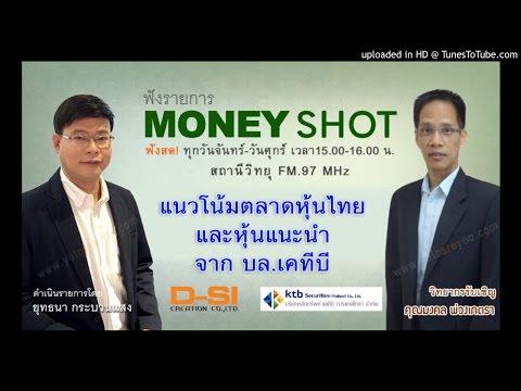แนวโน้มตลาดหุ้นไทยและหุ้นแนะนำ จาก บล.เคทีบี (6/06/59-1)