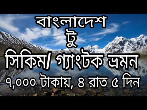 Sikkim | Gangtok Tour Plan | Best Places To Visit Near Gangtok| 4 Night 3 days|low Cost Sikkim Tour