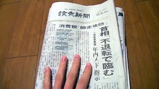 Download Unintentional ASMR 📰 Browsing through Japanese Newspaper & Paper Ads (Page Turning & Talking) Mp3 and Videos