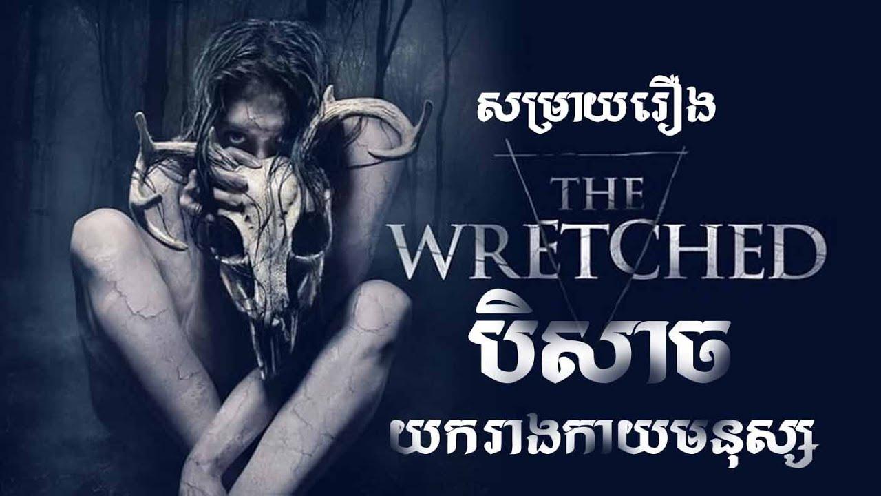 បិសាចយករាងកាយមនុស្ស - សម្រាយរឿង The Wretched (Secret Cha)
