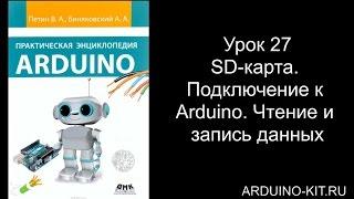 Проект 27: SD-карта. Чтение и запись данных