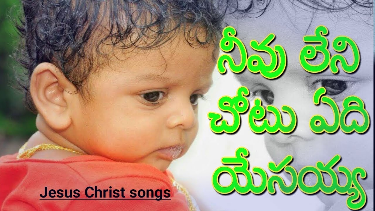 Nevvu leni chotedi yesayya// Telugu Christian songs//Jesus Christ songs