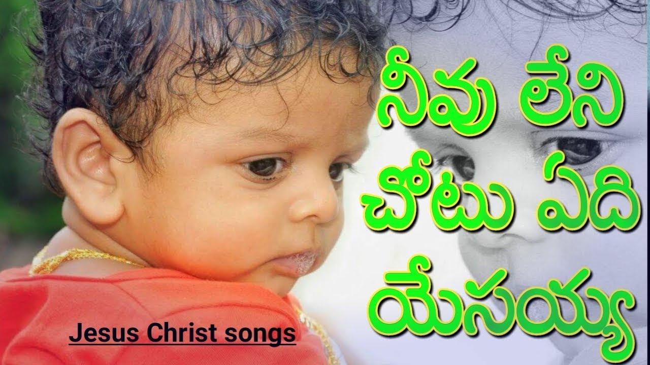 Nevvu leni chotedi yesayya// Telugu Christian songs//Jesus Christ songs