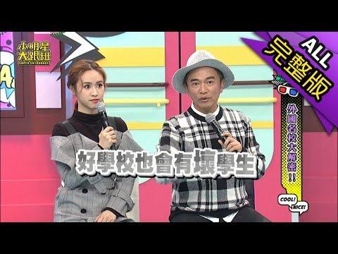 【完整版】外國名校大解密!2019.01.03小明星大跟班