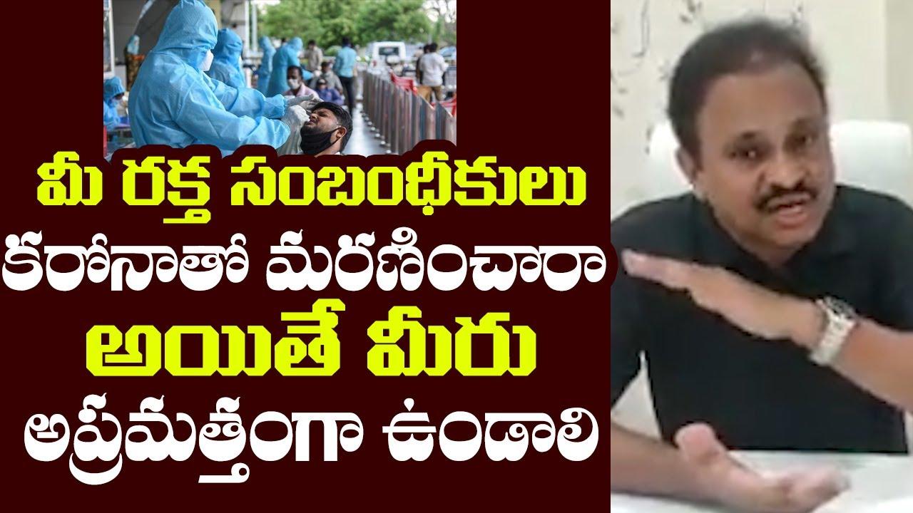 మీ రక్త సంబంధీకులు కరోనా తో మరణించారా  అయితే మీరు అప్రమత్తంగా ఉండాలి | Telugu Trending