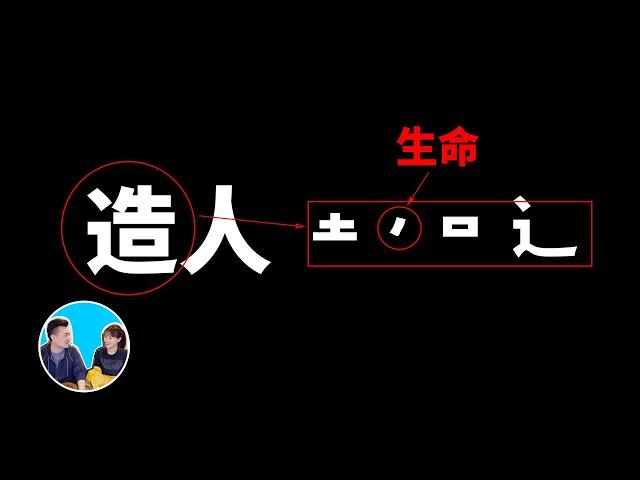 【震撼】諾亞方舟,不是神話而是預言,漢字中隱藏的秘密 | 老高與小茉 Mr & Mrs Gao
