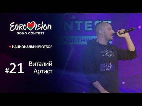 Участник № 21. Виталий Артист