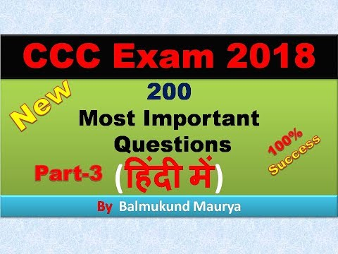 CCC Question Paper in Hindi (Part-3)  | CCC Computer Course in Hindi