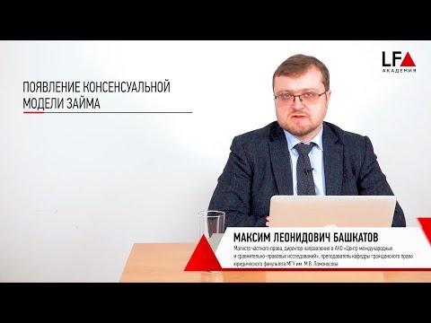 Реформа положений ГК о финансовых сделках   М.Л. Башкатов