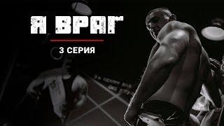 Русские сериалы 3 серия Я Враг