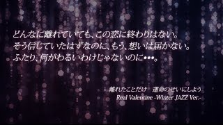 EXILE ATSUSHI  / 【歌詞】Real Valentine –Winter JAZZ Ver.-