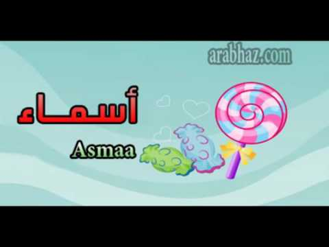 اسم اسماء مزخرف Youtube