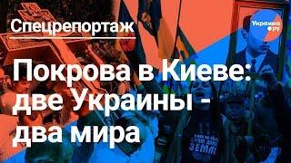 14 октября в Киеве: православие против национализма