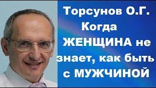 Торсунов О.Г. Когда ЖЕНЩИНА не знает, как быть с МУЖЧИНОЙ