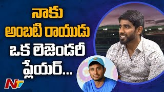 Cricketer Bavanaka Sandeep Great Words About Ambati Rayudu | NTV Sports