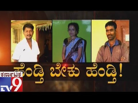 Hendathi Beku Hendathi - Woman made fraud by marrying two person