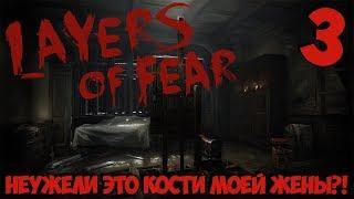 Layers of Fear #3 ● Неужели это КОСТИ моей ЖЕНЫ!?!?!?!?!?