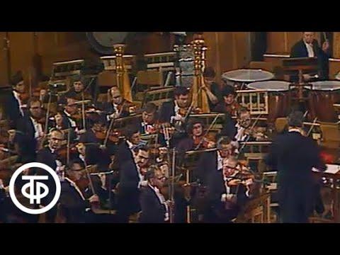 Концерт Государственного академического симфонического оркестра СССР. Дирижер - Е.Светланов (1982)