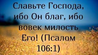 С Иисусом каждое утро - доброе!  Христианский клип