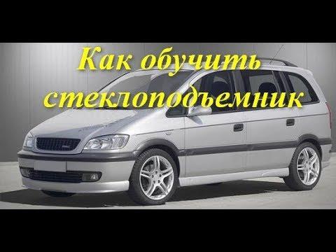 Как обучить стеклоподъемник  Opel Zafira A