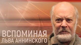 Разговор. Лев Аннинский