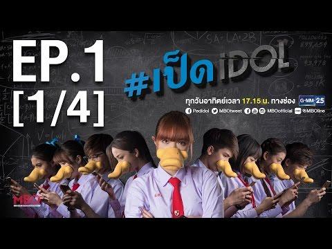 #เป็ดidol Series | EP.1 [1/4] | 11 ก.ย.59