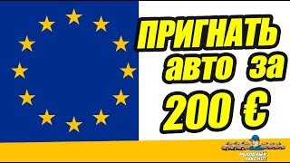 Как пригнать авто с Европы за 200 евро!?(, 2017-11-17T21:41:58.000Z)